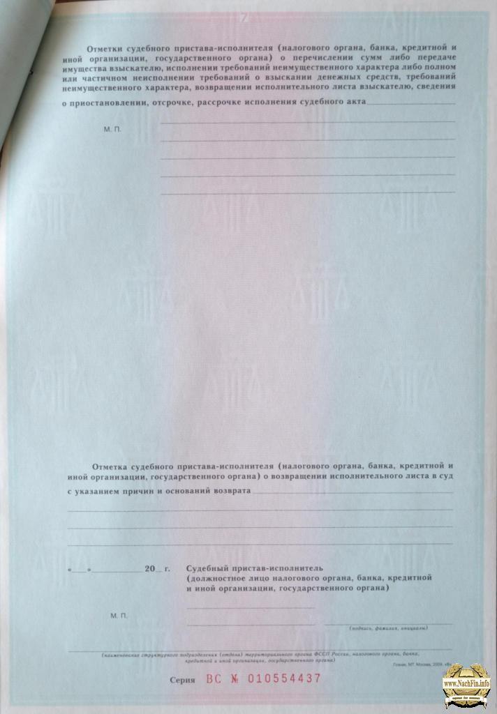 Как сделать отметки на исполнительном листе