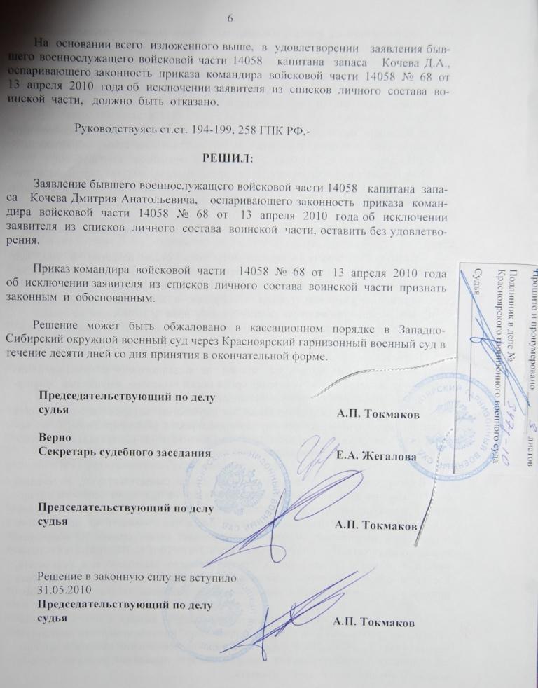 образец рапорта на увольнение из овд - фото 11