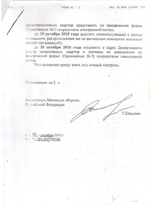 Исковое заявление о взыскании денежных средств у работодателя